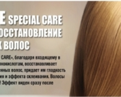 botu-cure special care